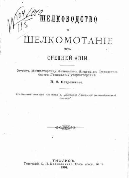 Властитель Кашгара.  К 110-летию со дня смерти Н.Ф. Петровского. Глава третья