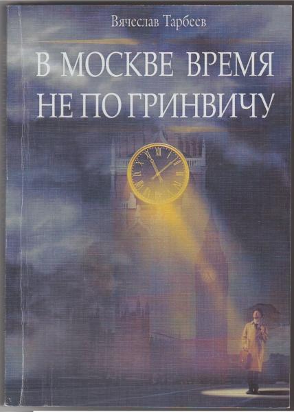 В Москве время не по Гринвичу