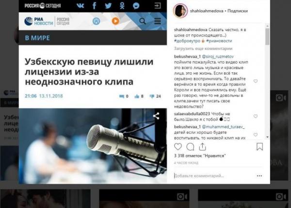 Шахло Ахмедова прокомментировала историю с отъемом лицензии