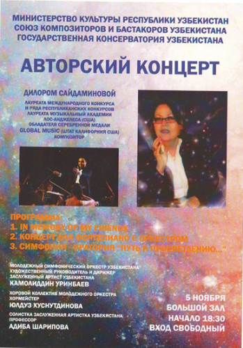 Творческий вечер большого композитора