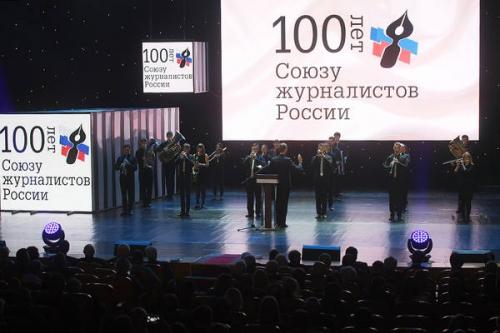 Союз журналистов России отпраздновал 100-летний юбилей