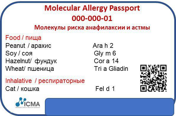 В Узбекистане создан инновационный Паспорт Аллергии
