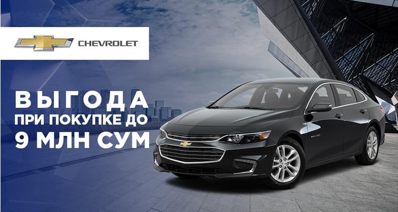 В честь Дня Конституции GM Uzbekistan дарит грандиозные скидки на автомобили