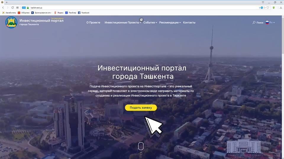 В Узбекистане запущен интерактивный портал для инвесторов и предпринимателей
