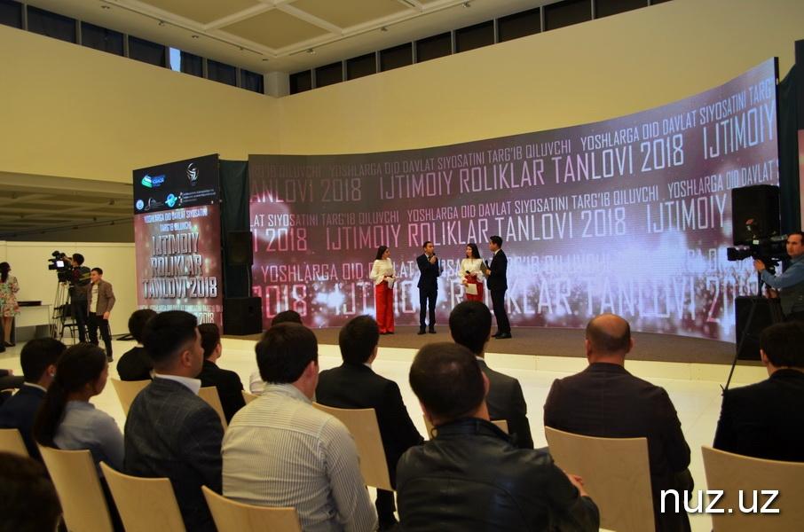 Союз молодежи Узбекистана определил победителей конкурса социальных роликов