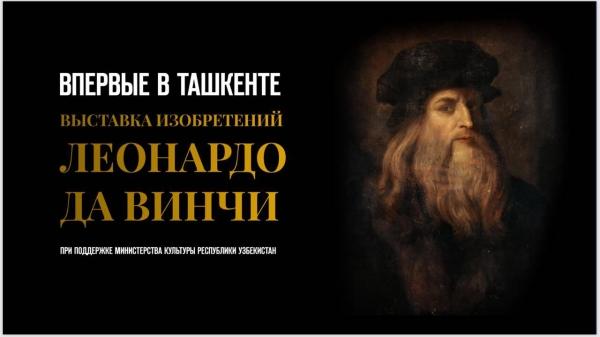 Впервые в Узбекистане пройдёт выставка изобретений Леонардо да Винчи