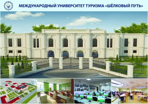 Как живется, Международный университет туризма «Шелковый путь»?