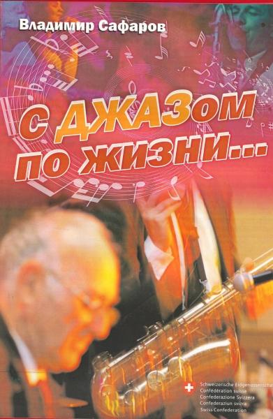 Талантливый и многогранный: к юбилею В. Сафарова