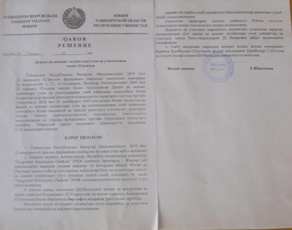 "Турбазу ""Янгиабад"" передадут на баланс ангренского хокимията"
