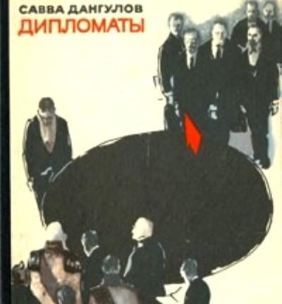 Российские дипломаты  - поэты, писатели, переводчики, публицисты
