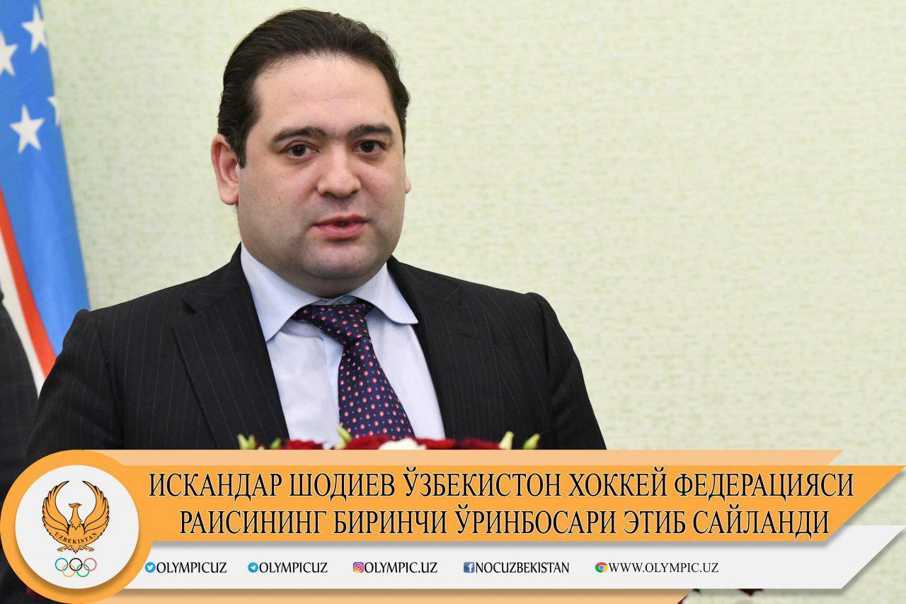 Утвержден новый состав руководства федерации хоккея Узбекистана
