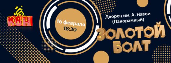 16 февраля во Дворце кино имени Алишера Навои пройдет церемония награждения премии КВН «Золотой болт»