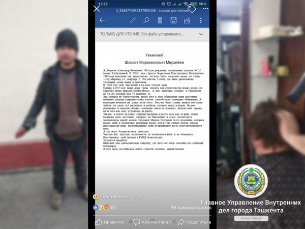 Нашли и помогли: сотрудники ГУВД отреагировали на облетевшую соцсети историю о парне-сироте