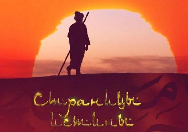 Телеканал «Россия-Культура» покажет фильм, посвященный Имаму аль-Бухари