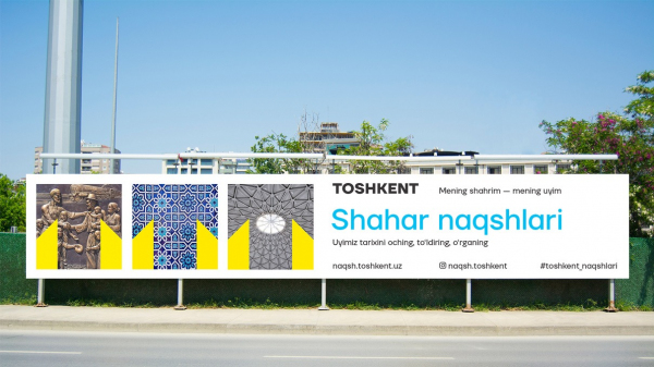 Город открытых дверей: представлен официальный логотип Ташкента