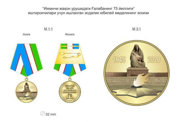 Ветеранам Второй мировой войны вручат медаль и 8 миллионов сумов