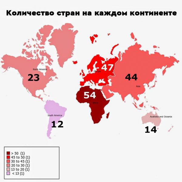 Сколько стран на каждом континенте?
