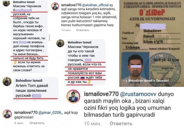 Член партии УзЛиДеп оказался в центре скандала по разжиганию межнациональной розни