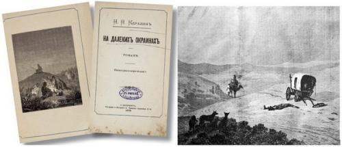 Влюблённый в Туркестан. Жизнь и странствия Николая Каразина - художника, писателя, солдата. Глава третья