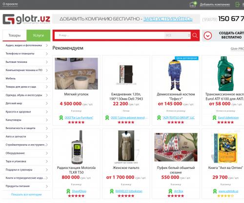 Онлайн торговый центр в Узбекистане Glotr.uz