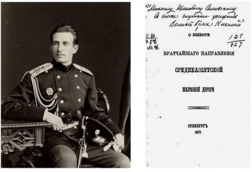 Влюблённый в Туркестан. Жизнь и странствия Николая Каразина - художника, писателя, солдата. Глава пятая