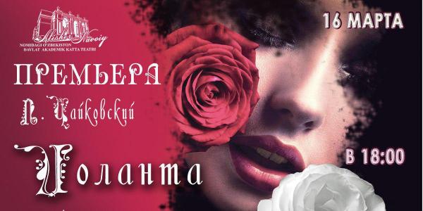 """ГАБТ имени Навои премьерой  """"Иоланты"""" утверждает торжество света"""
