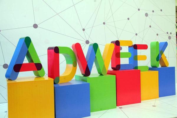 Что нового ожидается на третьей Неделе маркетинга и рекламы ADWEEK?