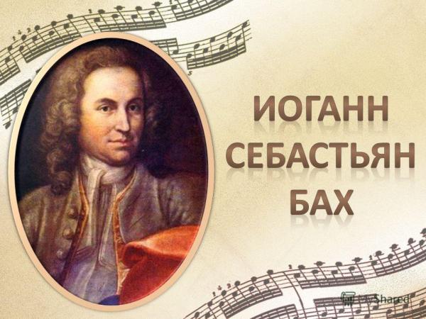 «В каждой музыке – Бах, в каждом из нас – Бог…»