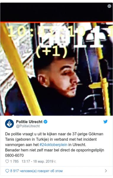 Арестован подозреваемый в убийстве трех пассажиров трамвая в Утрехте