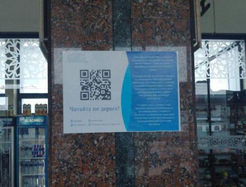 В залах ожидания и на остановках появились QR-коды для скачивания книг с сайта Национальной библиотеки