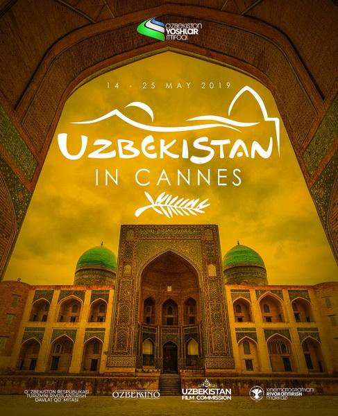 Молодежь Узбекистана во второй раз организует национальный павильон на Каннском международном кинофестивале