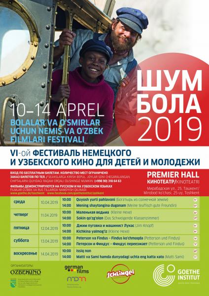 В Ташкенте пройдет кинофестиваль «Шум Бола 2019»