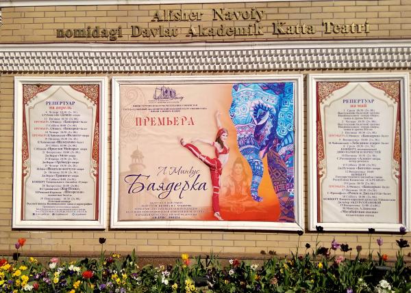 Сегодня в Ташкенте - премьера балета «Баядерка»