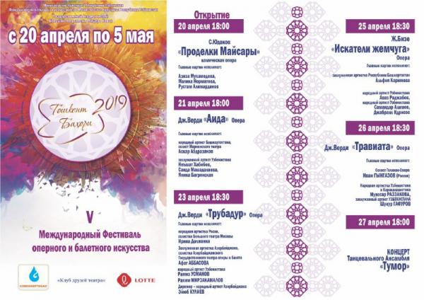 «Ташкентская весна»: чем удивит V Международный фестиваль оперы и балета