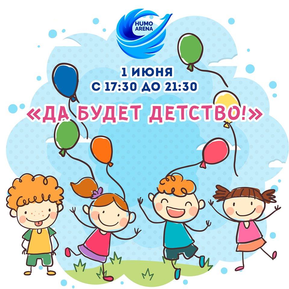 1 июня в «Хумо Арена» пройдет праздничная шоу-программа «Да будет детство!»