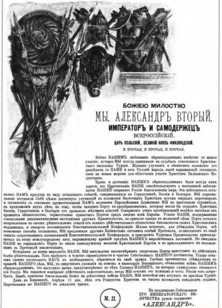 Крещённый огнём и делом. Н. Г. Столетов – военачальник, дипломат, разведчик, исследователь. Глава пятая