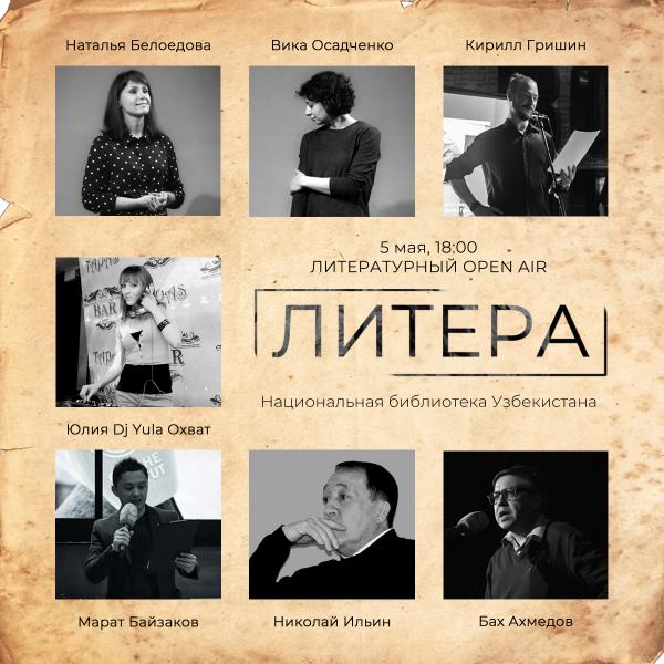 Поэты и писатели выступят на воскресном Open Air в Ташкенте