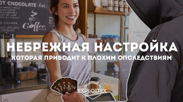 Бесплатный кофе, шпионское такси и уязвимости в аэропорту