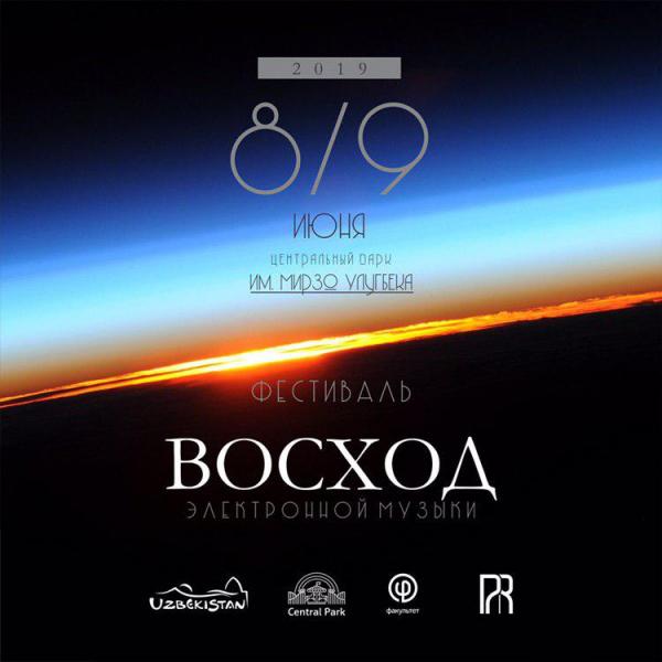 Два дня электронной музыки: в Ташкенте состоится фестиваль «ВОСХОД»