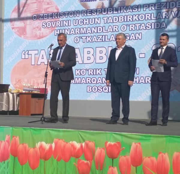 """В Самарканде состоялся конкурс """"Ташаббус – 2019"""""""