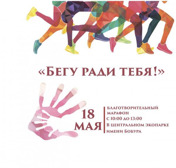 В Экопарке состоится благотворительный марафон «Бегу ради тебя!»