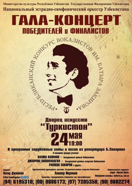 Финал Республиканского конкурса вокалистов им. Батыра Закирова пройдет во дворце «Туркестон»