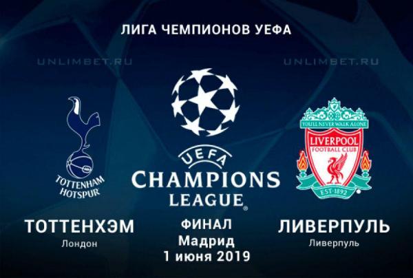 Прогноз финала Лиги Чемпионов