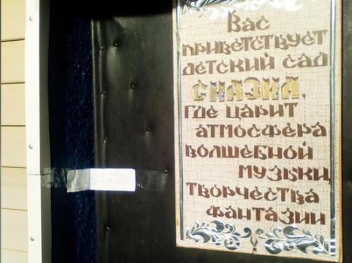 Детский сад в Новочебоксарске закрыли на две недели из-за 63-летнего мигранта-узбекистанца