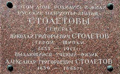 Крещённый огнём и делом. Н. Г. Столетов – военачальник, дипломат, разведчик, исследователь. Глава девятая