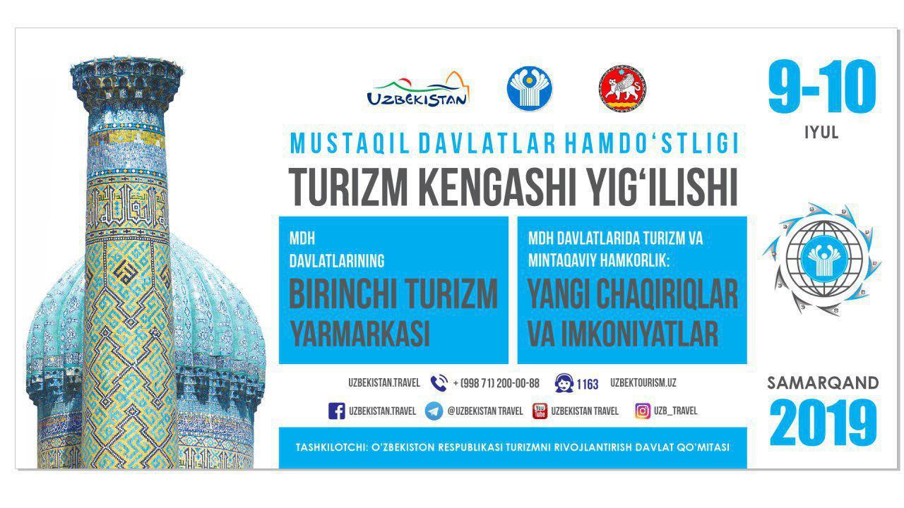 Заседание Совета по туризму и первая Ежегодная туристическая ярмарка стран СНГ пройдет в Самарканде