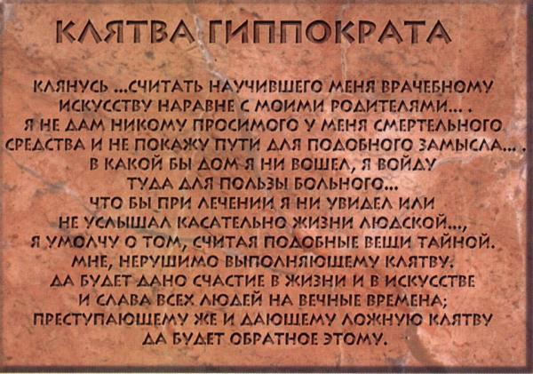Почем клятва Гиппократа?