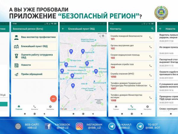 ГУВД тестирует мобильное приложение «Безопасный регион»