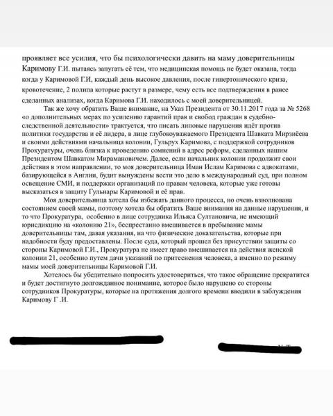 Дочь Гульнары Каримовой заявляет, что ее мать не получает медицинской помощи, несмотря на ухудшающееся самочувствие