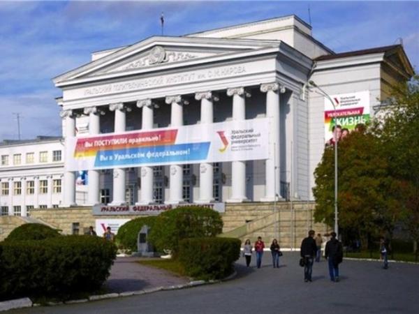 Уральский федеральный университет примет студентов из Узбекистана на бюджетные места по программе поддержки соотечественников